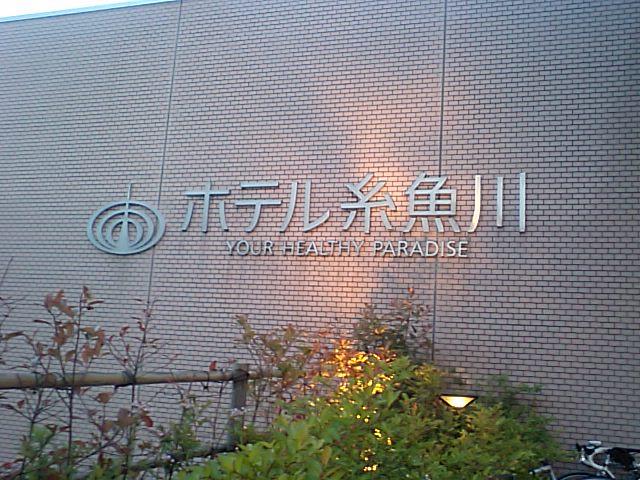 ホテル糸魚川に到着しました!