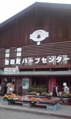 休憩@道の駅 池田