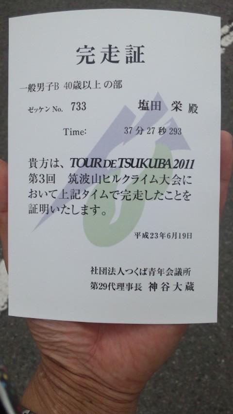 ツール・ド・つくば2011 速報